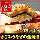 【追加や同梱に】きざみうなぎの蒲焼き75g×1食【送料別】【ウナギ 鰻 国内産】