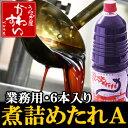 蒲焼きのタレ 煮詰めタレA 1.8L×6本