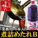 蒲焼きのタレ 煮詰めタレB 1.8L×6本