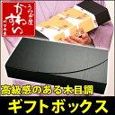 オリジナルギフトボックス【お誕生日 贈答 プレゼント お祝い 内祝い プレゼント ギフト】
