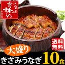 大盛りタイプきざみうなぎの蒲焼き×10食セット!【送料無料】...