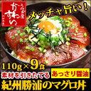 紀州勝浦のマグロ丼あっさり醤油110g×9食【送料無料】【まぐろマグロ鮪漬け丼】