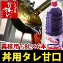 蒲焼きのタレ 甘口タイプ 1.8L×6本