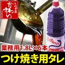 蒲焼きのタレ つけ焼き用 1.8L×6本