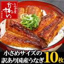テレビ雑誌で大人気!国産うなぎ蒲焼きカット10枚セット【ウナギ 鰻 蒲...