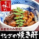 国産うなぎの焼き肝 60g×1パック【送料別】【うなぎ ウナ...