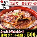\夏はやっぱりうなぎ/国産うなぎ蒲焼きカット並盛り 500gセット【送料無料 売