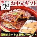 【お中元ギフト】うなぎ蒲焼きカット4枚200g・本格肝吸い2食【国産 ウナギ 鰻 出産祝