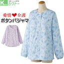 【自由に選べる上衣】大きめボタン 介護パジャマ 介護用 婦人 パジャマ 上衣