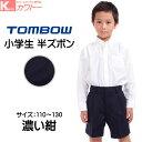 小学生 制服 制服ズボン ズボン 半ズボン A体 110A〜130A トンボ 半サムパンツ 濃い紺色