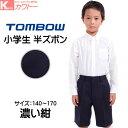 小学生 制服 ズボン 半ズボン B体 170B トンボ 半サムパンツ ロング 濃い紺色