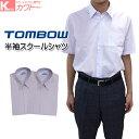【送料無料】スクールシャツ 半袖 男子 学生服シャツ 形態安定 カッターシャツ ノンア