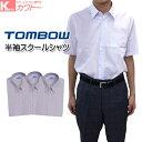 トンボ 男子スクールシャツ 半袖 3枚セット 学生服 ワイシャツ カッターシャツ スクー