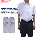 トンボ 男子スクールシャツ 半袖 4枚セット 学生服 ワイシ...