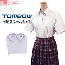 トンボ スクールシャツ 女子 半袖 形態安定ノンアイロン スクールシャツ レディースファッション 学生服シャツ 白 女子カッターシャツ 2枚セット