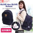 【送料無料】【OLIVEブラシをプレゼント】高校生 通学 リュック 女子 人気 オリーブデオリーブ リュックサック 大容量