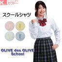 スクールシャツ ブラウス 長袖 女子 学生 高校生 中学生 レディースファッション オリーブデオリーブ 人気 ブランド