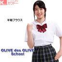制服 ブラウス 女子 半袖 スクールシャツ レディースファッション 学生服シャツ オリーブデオリーブ