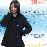 【送料無料】スクールコート ピーコート Pコート 女子 レディース 学生 ロコネイル(ROCO NAILS)RNC-052-01【Candy Sugarのマフラープレゼント】