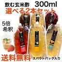 飲むお酢 選べる2本セット 300ml×2本 (計600ml...