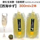 飲むお酢 「 西海ゆず 」 300ml×2本(合計600ml...