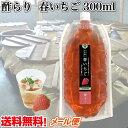 【ク】飲むお酢 「春いちご」 300ml 無農薬玄米酢 使用 5倍希釈 検索用( いちご酢 飲む酢