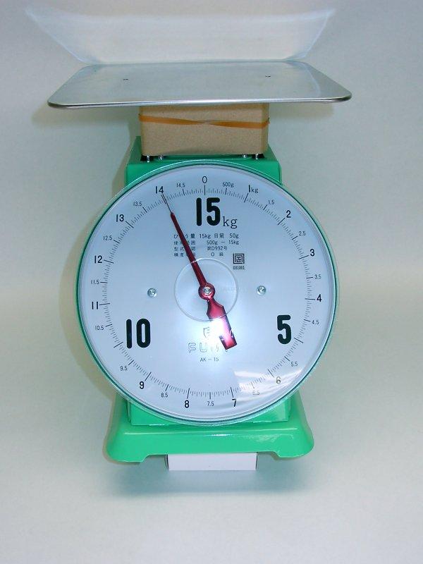 【富士計器】 フジのはかり 上皿自動秤 ハカリ AK型 15kg