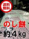 【送料無料】【職人手作り】お正月用のお餅/のし餅/きねつき餅/杵つき餅 【白1升(約2kg)が2枚】