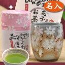 敬老の日 誕生日 ギフト プレゼント 名入れ お茶80g桜缶入、秋桜湯呑 セット / お母