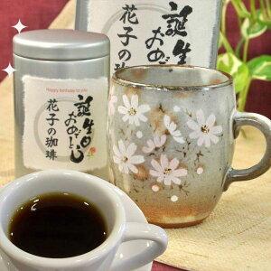 プレゼント マグカップセット お母さん ばあちゃん おかあさん コーヒー
