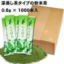 業務用 粉末緑茶 スティック 粉末茶 0.6g×1000本/ 静岡産 緑茶で造った パウダー茶 粉末茶【RCP】 05P03Dec16
