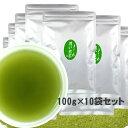 業務用 粉末緑茶 濃い煎茶 100g×10袋入 給茶機用 冷水からOK。 給茶機対応 インスタント茶 粉末茶 パウダー茶 【RCP】【betu】