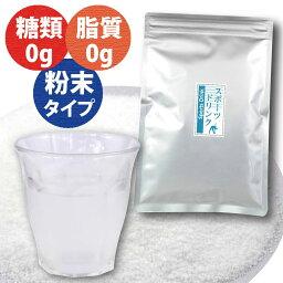 スポーツドリンク 粉末 糖類 脂質ゼロ 100g入 ( 500ml 34本分 )熱中症対策 飲料 給茶機対応 パウダー 給茶機用 ポカリスエット <strong>アクエリアス</strong>と飲み比べ ゼロカロリー【RCP】