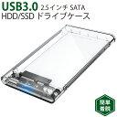HDDケース USB3.0 2.5インチ SATA HDD/SSD ドライブケース miwakura 美和蔵 UASPモード スライド式開閉構造 中身が見える高透明ボディ MPC-DC25U3 ◆メ
