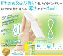 ◇ MIWAKURA/ミワクラ iPhone5sより軽い!! 大容量3000mAh USBケーブル付属 スマホ・iPhone5s対応 モバイルバッテリー パワーバンク eight/エイト ホワイト MPB-3000W ◆メ 【送料無料】