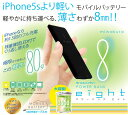 ◇ MIWAKURA/ミワクラ iPhone5sより軽い!! 大容量3000mAh USBケーブル付属 スマホ・iPhone5s対応 モバイルバッテリー パワーバンク eight/エイト ブラック MPB-3000B ◆メ 【送料無料】