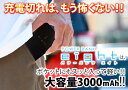 モバイルバッテリー 3000mAh miwakura ミワクラ パワーバンク eight エイト 大容量 USBケーブル付属 スマホ・iPhone5s iPhone5sより軽い!! ブラック MPB-3000B ◆メ
