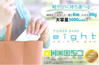 miwakura/ミワクラiPhone5sより軽い!!大容量3000mAhUSBケーブル付属スマホ・iPhone5s対応モバイルバッテリーパワーバンクeight/エイトホワイトMPB-3000W【送料無料】【あす楽対応_関東】