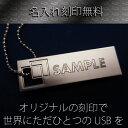 32GB USBメモリー LD V09 USB2.0 亜鉛合金デザイン キーチェーン付 日本語パッケージ LD-UFD32GV09U20 ◆メ