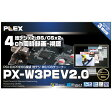 ◇ PLEX/プレクス 地上デジタル・BS・CSチューナー 3派対応 4チャンネル同時録画・視聴可能 PX-W3PE V2.0 ◆宅