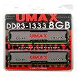 ◇ 【4GBx2枚】 UMAX デスクトップPC用メモリ DDR3-1333 (PC3-10600) 240pin Cetus DCDDR3-8GB-1333 ◆メ