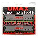 ◇ 【4GBx2枚】 UMAX デスクトップPC用メモリ DDR3-1333 (PC3-10600) 240pin Cetus DCDDR3-8GB-1333 ...
