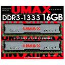 ◇ 【8GBx2枚】 UMAX デスクトップPC用メモリ DDR3-1333 (PC3-10600) 240pin Cetus DCDDR3-16GB-1333 ◆メ