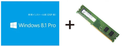 ◇ 【DDR3-1600 1GB DIMMセット】 Microsoft DSP版(新規導入可) 日本語 Update適用版 Microsoft Windows8.1 Professional 64bit DSP ◆メ