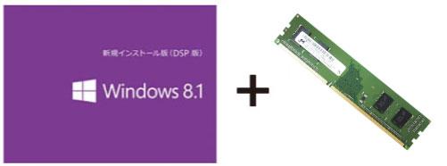 ◇    【DDR3-1600 1GB DIMMセット】 Microsoft DSP版(新規導入可) 日本語 Update適用版 Microsoft Windows8.1 64bit DSP ◆メ