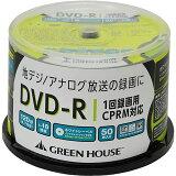 ◇ グリーンハウス DVD-R 録画用 CPRM対応 4.7GB 1-16倍速 50枚スピンドル インックジェット/手書き対応ワイドプリンタブル GH-DVDRCB50 ◆宅
