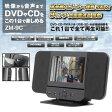 ◇ 【DVD・CD・FMラジオ・USB・SD外部接続機器をこれ1台で全て再生】 REVOLUTION レボリューション 9インチ液晶付きマルチコンポ ZM-9C ◆宅