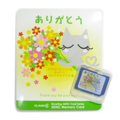 ◇日頃の感謝を込めて☆【8GB】ありがとう☆グリーティングSDHCカード(Class6)ZR-GTSD8G6S◆メ