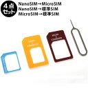SIMアダプター 各種SIM変換を可能にするアダプター NanoSIM→SIM MicroSIM→SIM NanoSIM→MicroSIM 3種セット SIMピン付 SIM-ADP3 ◆メ