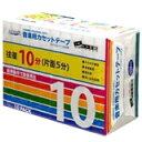 カセットテープ HI-DISC ハイディスク 音楽用 ノーマルポジション 10分(片面5分) 10巻パック カラオケ録音に最適 HDAT10N10P ◆宅